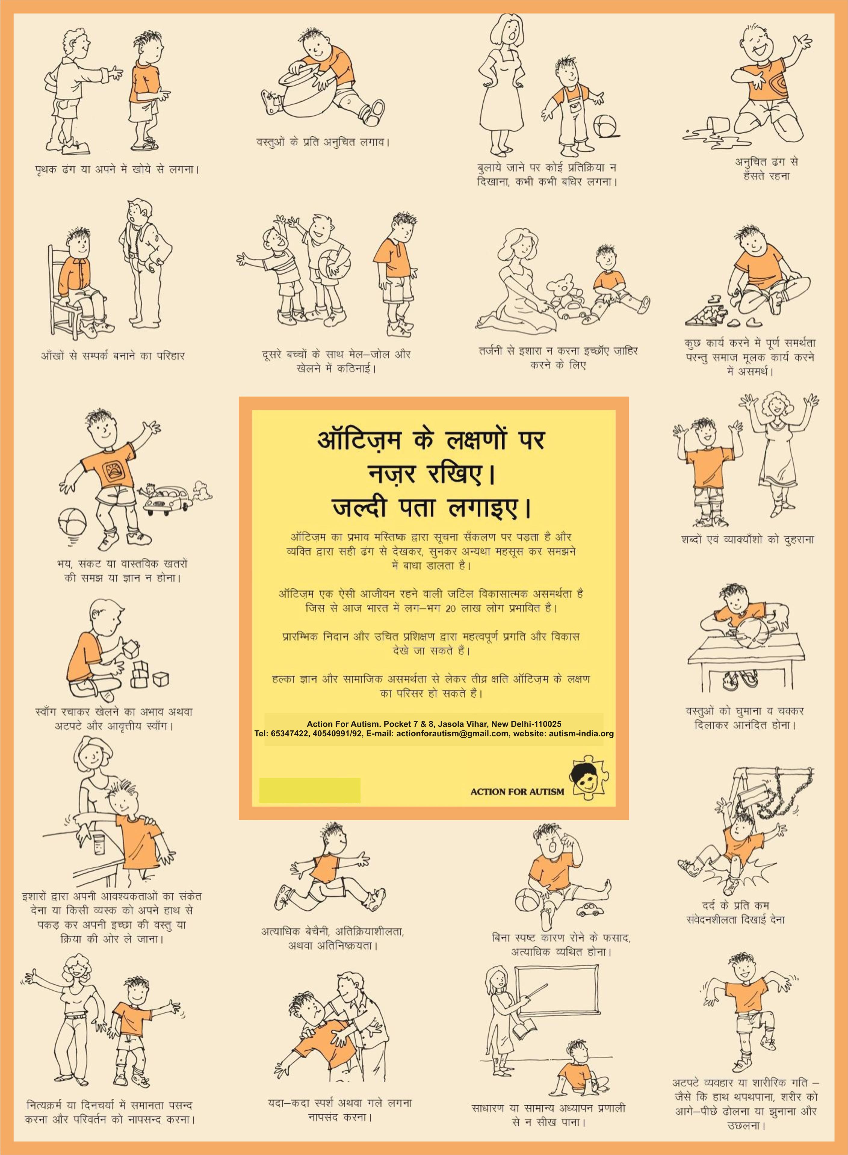 Autism India